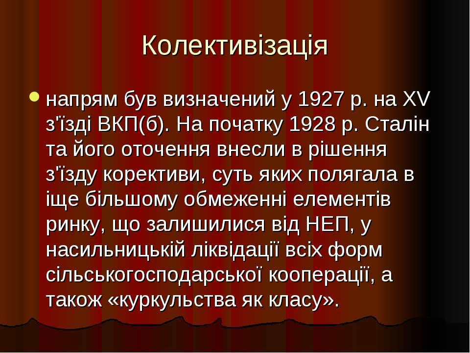 Колективізація напрям був визначений у 1927 р. на XV з'їзді ВКП(б). На початк...