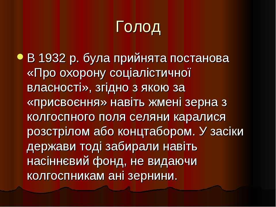 Голод В 1932 р. була прийнята постанова «Про охорону соціалістичної власності...