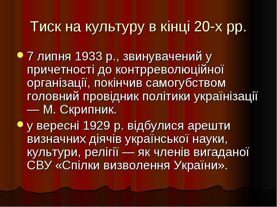Тиск на культуру в кінці 20-х рр. 7 липня 1933 р., звинувачений у причетності...