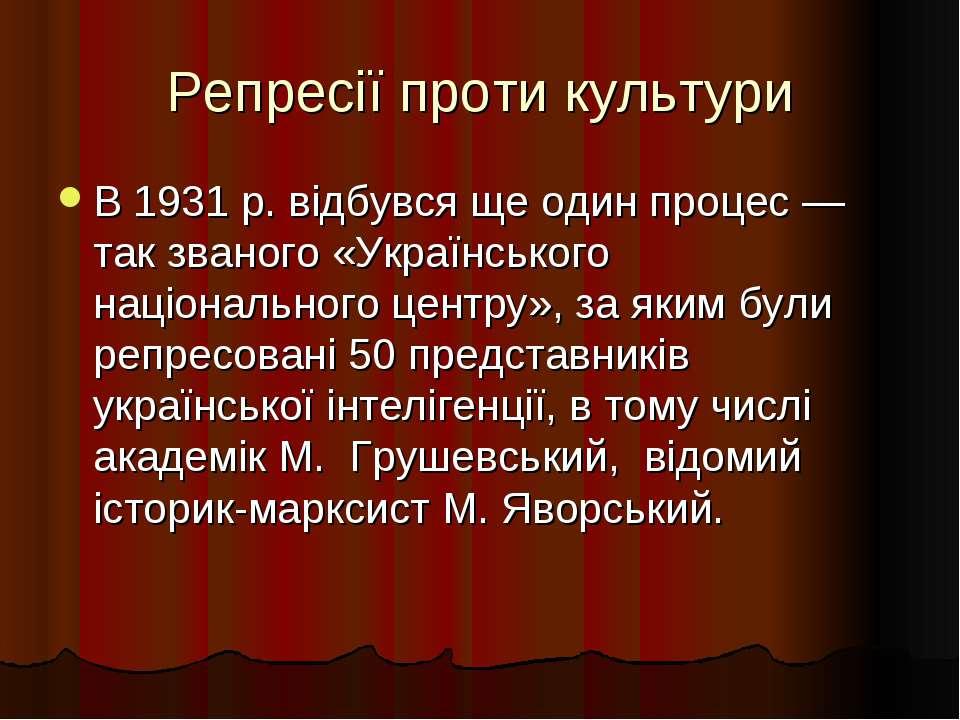 Репресії проти культури В 1931 р. відбувся ще один процес — так званого «Укра...