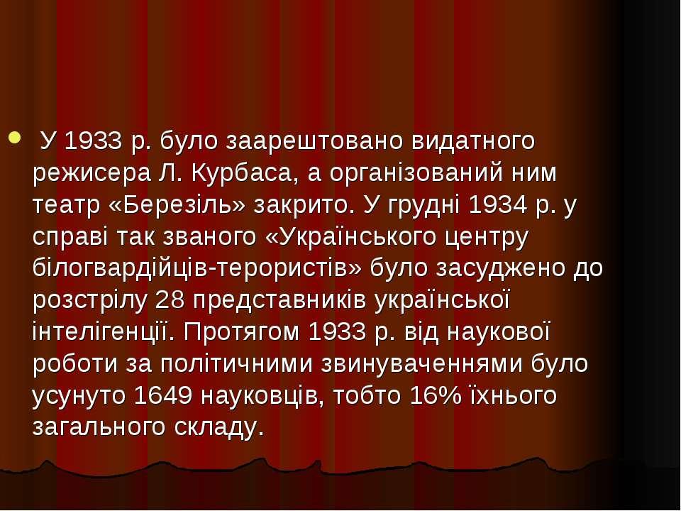 У 1933 р. було заарештовано видатного режисера Л. Курбаса, а організований ни...
