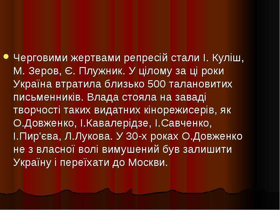 Черговими жертвами репресій стали І. Куліш, М. Зеров, Є. Плужник. У цілому за...