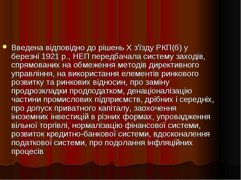 Введена відповідно до рішень Х з'їзду РКП(б) у березні 1921 р., НЕП передбача...