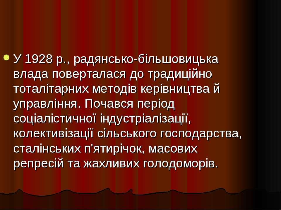У 1928 р., радянсько-більшовицька влада поверталася до традиційно тоталітарни...