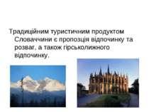 Традиційним туристичним продуктом Словаччини є пропозція відпочинку та розваг...