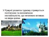 У Румунії розвиток туризму стримується політичною та економічною нестабільніс...