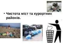 Чистота міст та курортних районів.