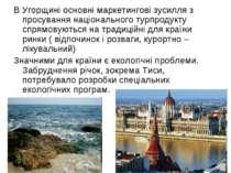 В Угорщині основні маркетингові зусилля з просування національного турпродукт...