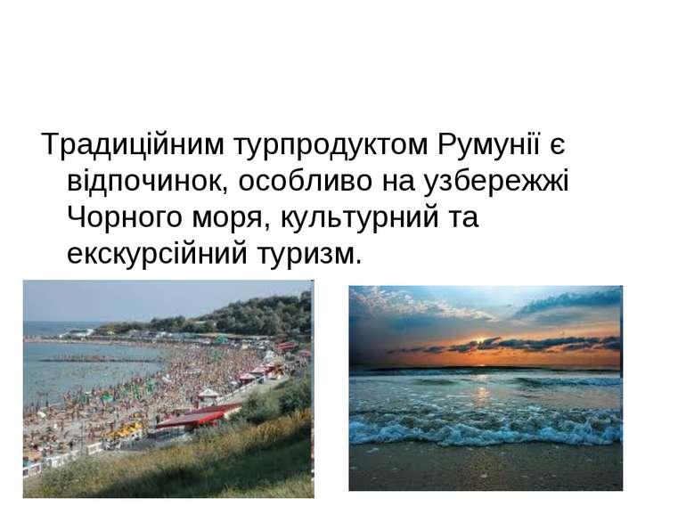 Традиційним турпродуктом Румунії є відпочинок, особливо на узбережжі Чорного ...