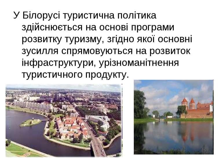 У Білорусі туристична політика здійснюється на основі програми розвитку туриз...