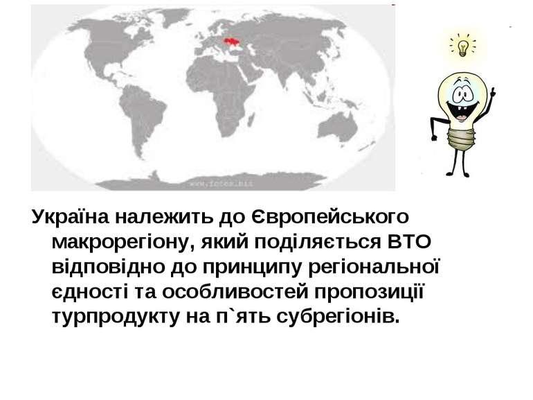 Україна належить до Європейського макрорегіону, який поділяється ВТО відповід...