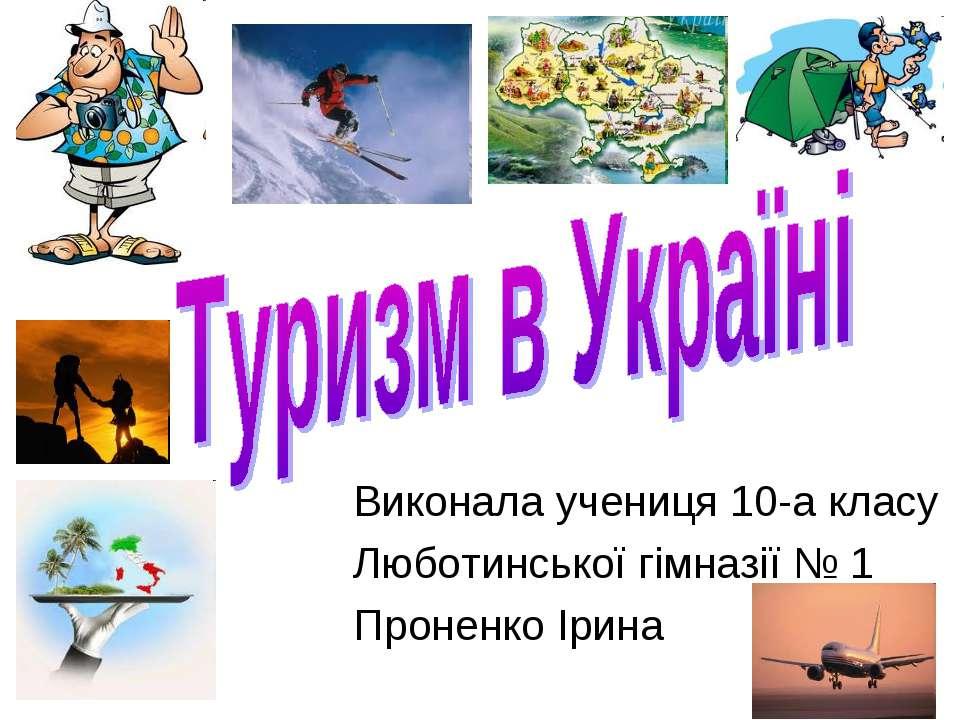 Виконала учениця 10-а класу Люботинської гімназії № 1 Проненко Ірина