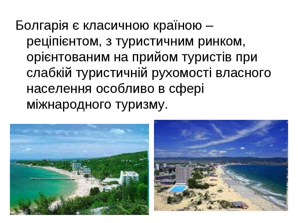 Болгарія є класичною країною – реціпієнтом, з туристичним ринком, орієнтовани...