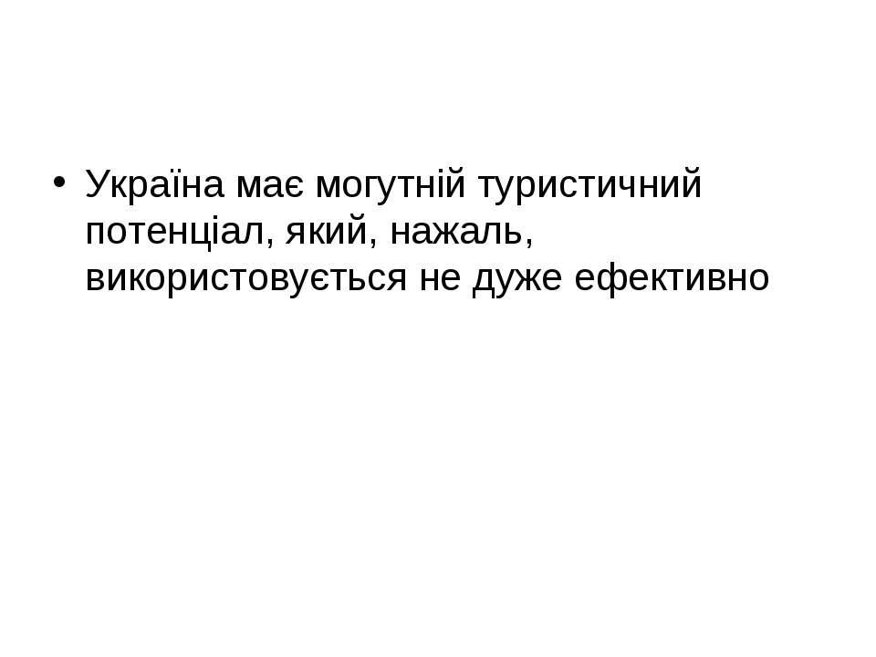 Україна має могутній туристичний потенціал, який, нажаль, використовується не...