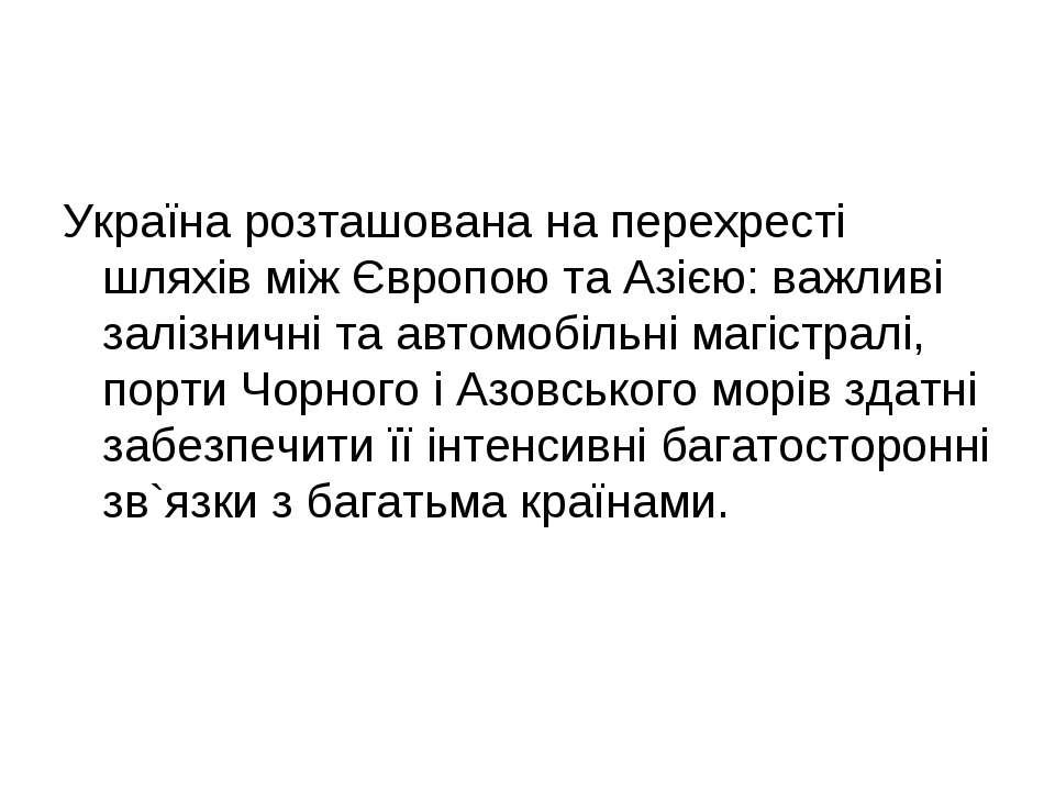 Україна розташована на перехресті шляхів між Європою та Азією: важливі залізн...