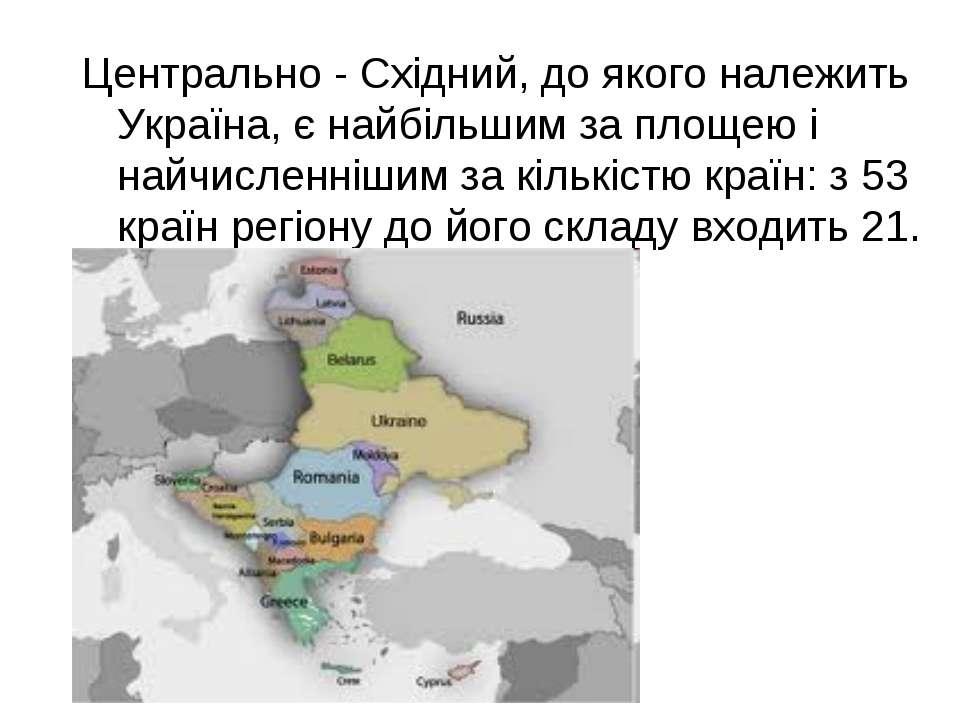 Центрально - Східний, до якого належить Україна, є найбільшим за площею і най...
