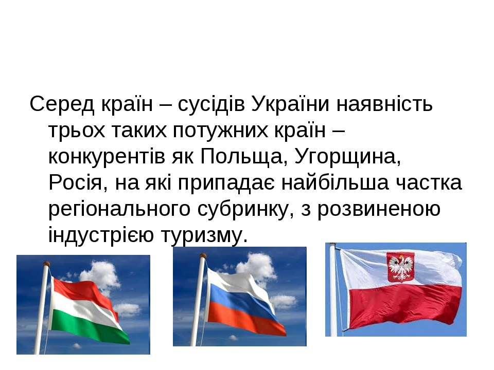 Серед країн – сусідів України наявність трьох таких потужних країн – конкурен...