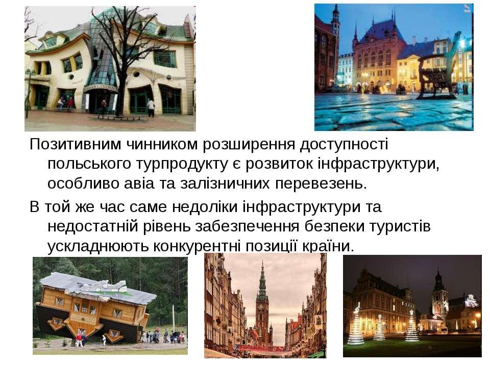 Позитивним чинником розширення доступності польського турпродукту є розвиток ...