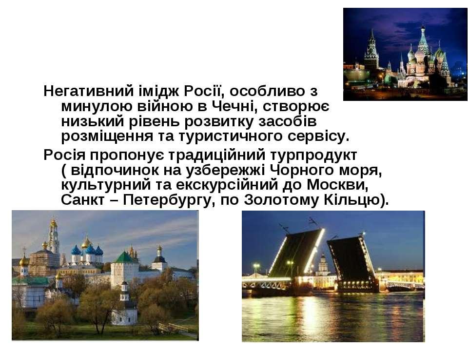 Негативний імідж Росії, особливо з минулою війною в Чечні, створює низький рі...