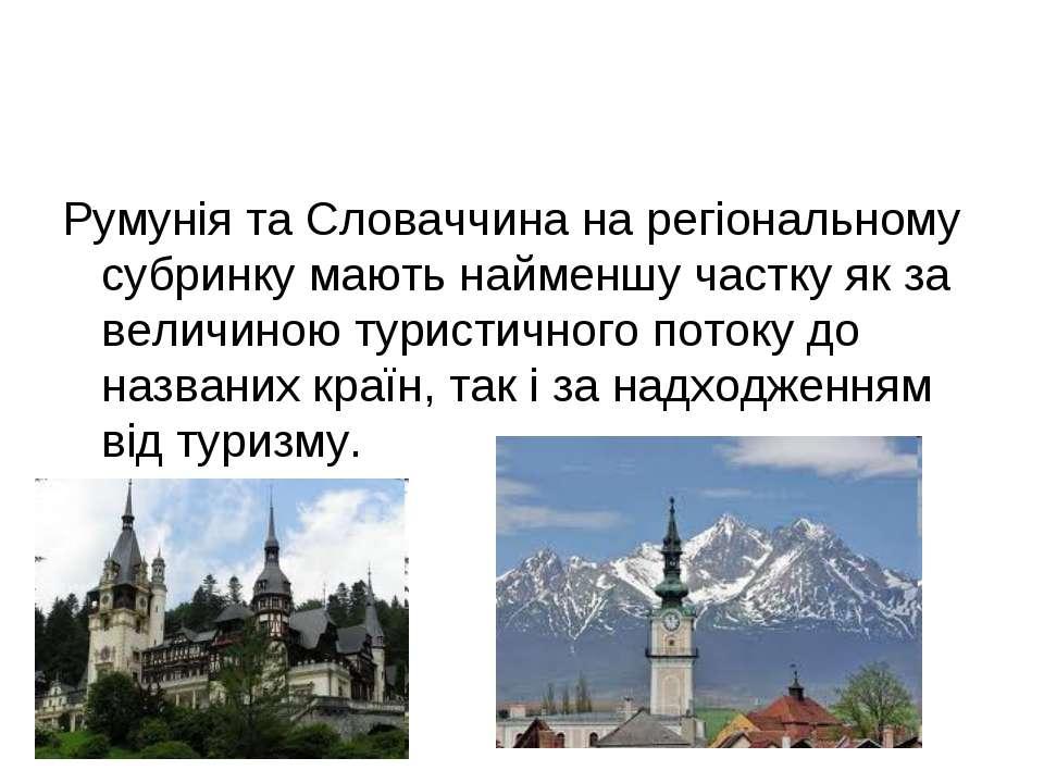 Румунія та Словаччина на регіональному субринку мають найменшу частку як за в...
