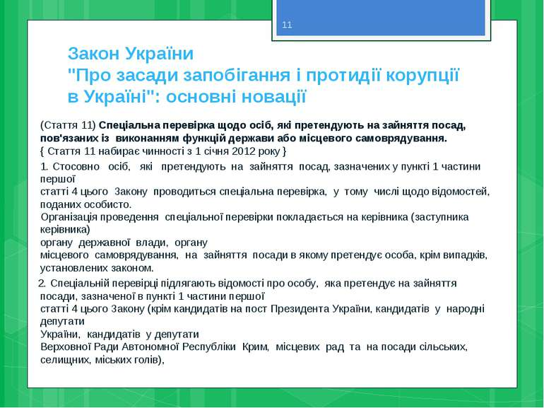 """Закон України """"Про засади запобігання і протидії корупції в Україні"""": основні..."""