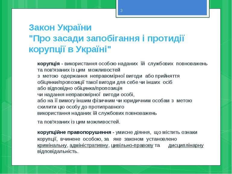"""Закон України """"Про засади запобігання і протидії корупції в Україні"""" корупція..."""