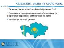 Казахстан: міцно на своїх ногах Активна участь в інтеґраційних ініціативах Ро...