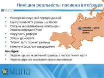 Росія реалізовує свій порядок денний Центр прийняття рішень – у Москві Спільн...