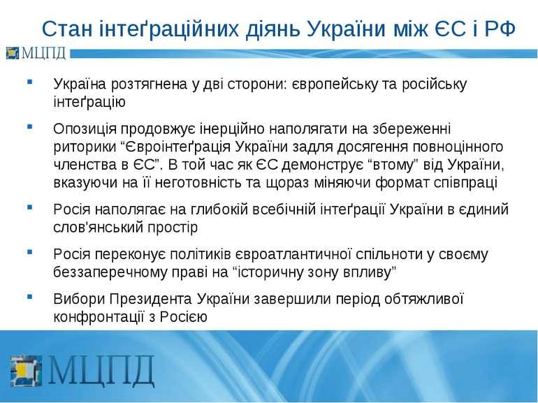 Стан інтеґраційних діянь України між ЄС і РФ Україна розтягнена у дві сторони...