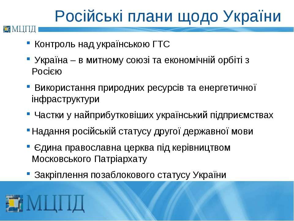 Російські плани щодо України Контроль над українською ГТС Україна – в митному...