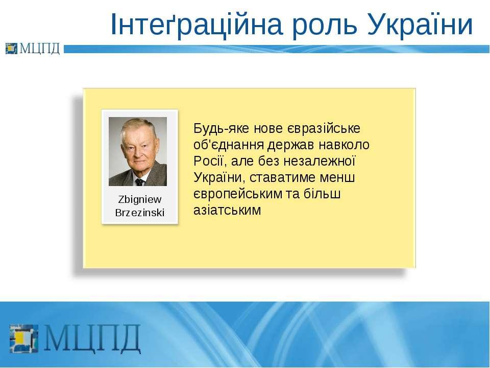 Інтеґраційна роль України Будь-яке нове євразійське об'єднання держав навколо...