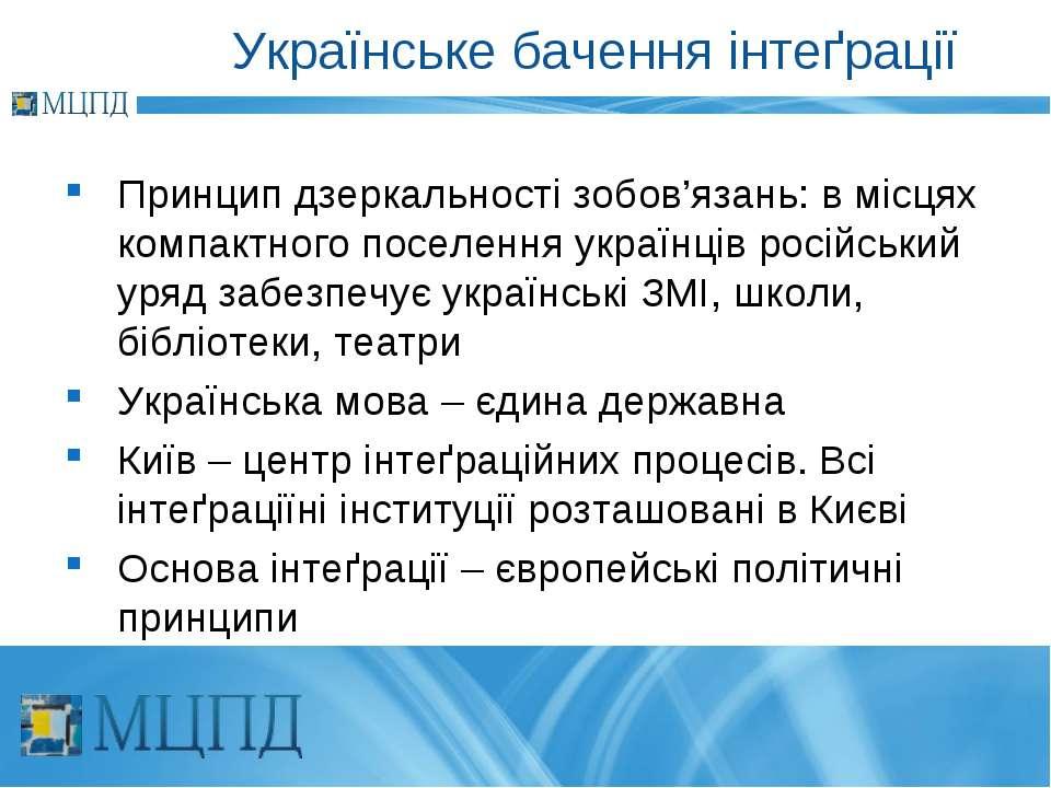 Українське бачення інтеґрації Принцип дзеркальності зобов'язань: в місцях ком...