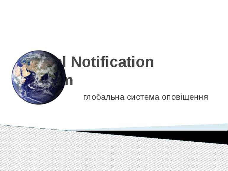 Global Notification System глобальна система оповіщення