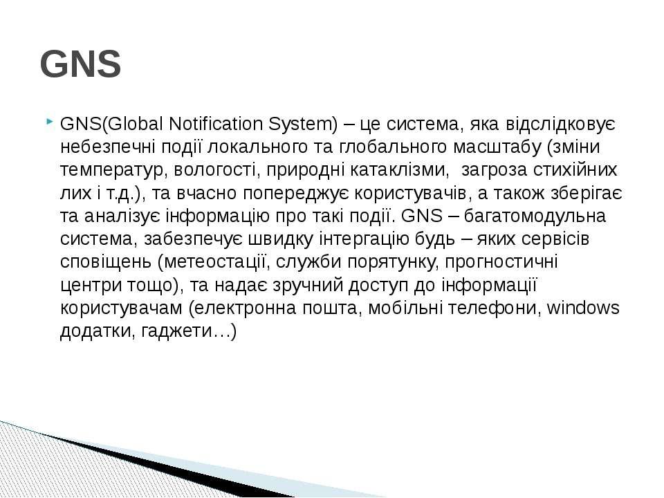 GNS(Global Notification System) – це система, яка відслідковує небезпечні под...