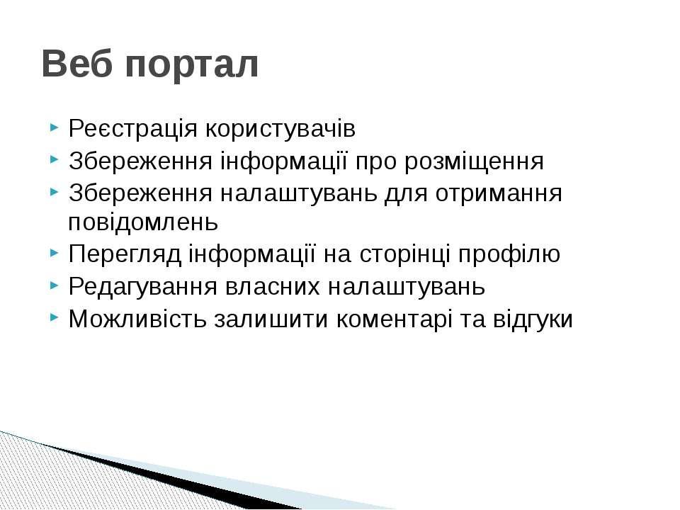 Реєстрація користувачів Збереження інформації про розміщення Збереження налаш...
