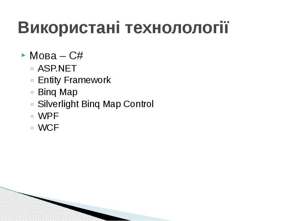 Мова – С# ASP.NET Entity Framework Binq Map Silverlight Binq Map Control WPF ...