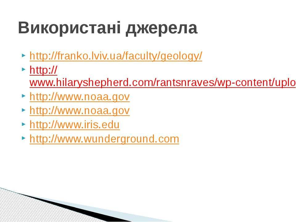 http://franko.lviv.ua/faculty/geology/ http://www.hilaryshepherd.com/rantsnra...