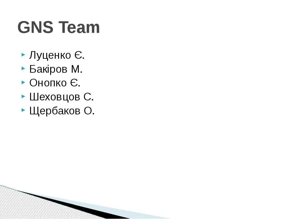Луценко Є. Бакіров М. Онопко Є. Шеховцов С. Щербаков О. GNS Team