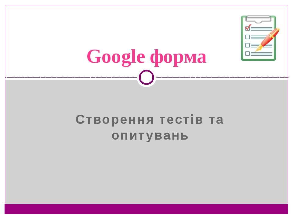 Створення тестів та опитувань Google форма