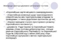Міжнародні фактори державної регіональної політики. «Європейська хартія місце...