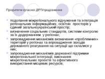 Пріоритети сучасної ДРП/продовження подолання міжрегіонального відчуження та ...