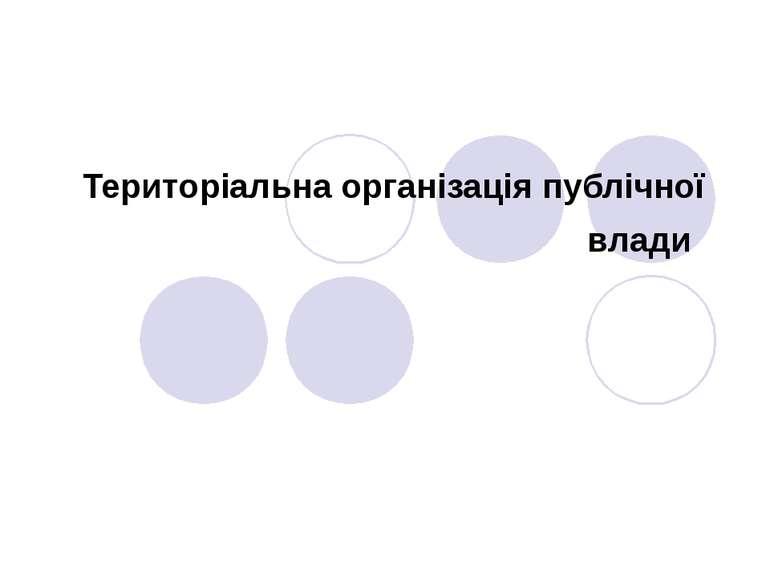 Територіальна організація публічної влади