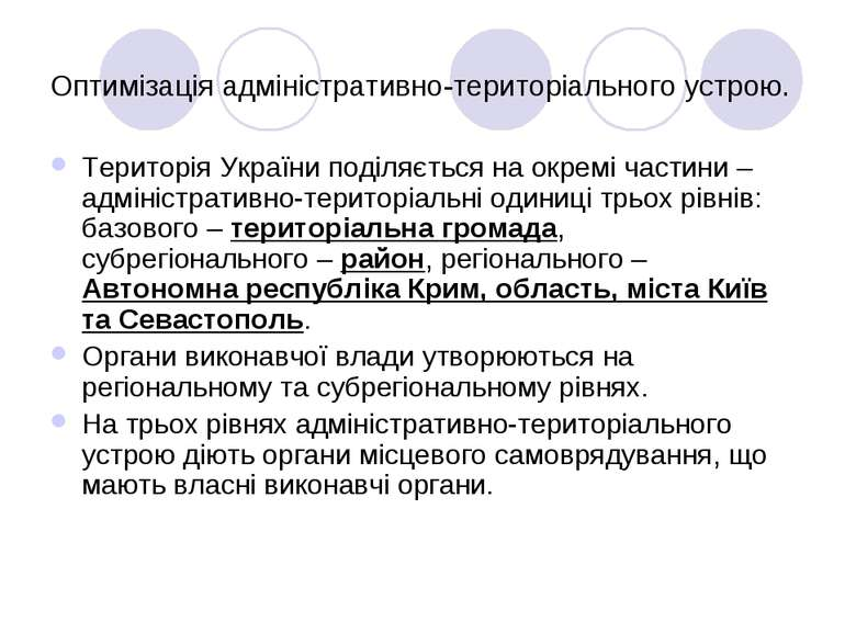 Оптимізація адміністративно-територіального устрою. Територія України поділяє...