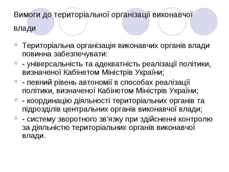 Вимоги до територіальної організації виконавчої влади Територіальна організац...