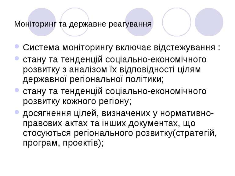 Моніторинг та державне реагування Система моніторингу включає відстежування :...