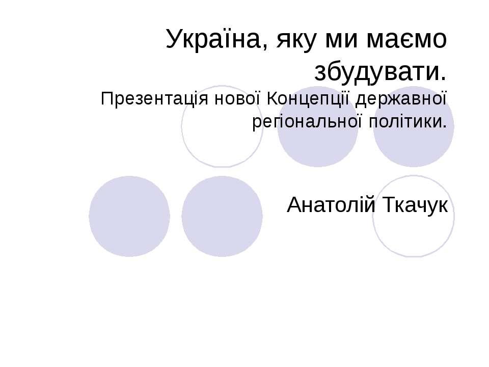 Україна, яку ми маємо збудувати. Презентація нової Концепції державної регіон...