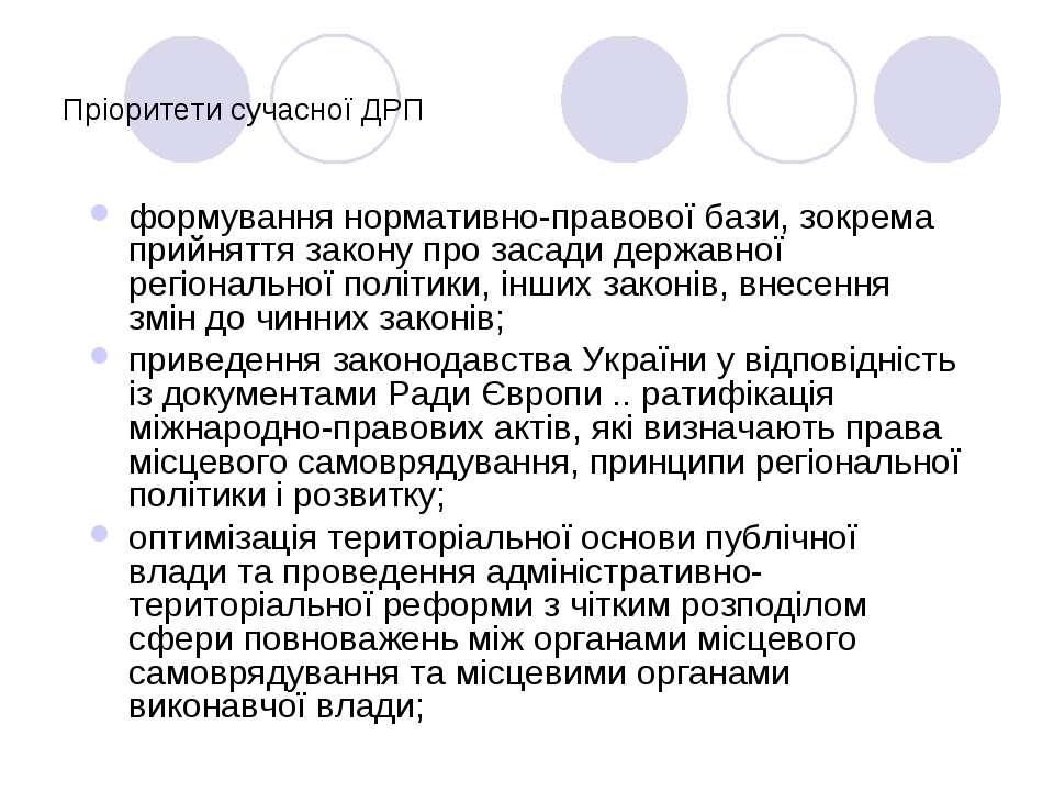 Пріоритети сучасної ДРП формування нормативно-правової бази, зокрема прийнятт...