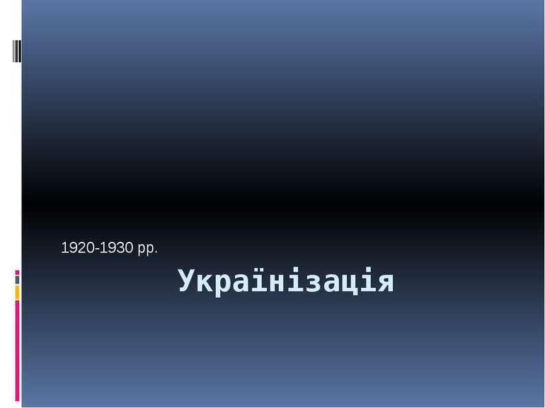 Українізація 1920-1930 рр.