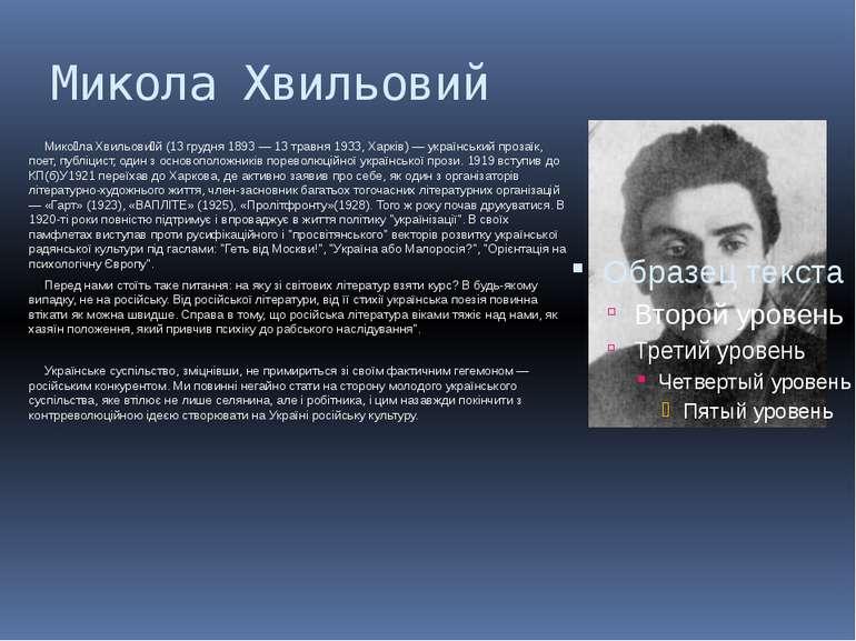 Микола Хвильовий Мико ла Хвильови й (13 грудня 1893 — 13 травня 1933, Харків)...