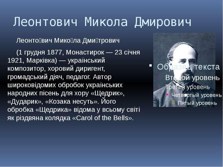 Леонтович Микола Дмирович Леонто вич Мико ла Дми трович (1 грудня 1877, Монас...